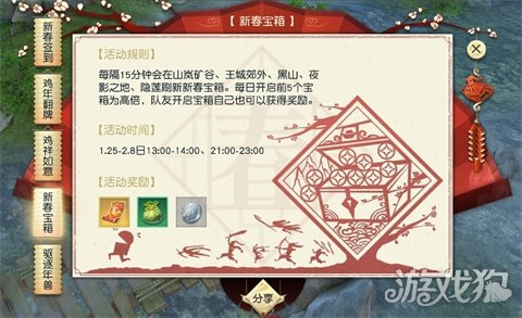 """""""世界珍宝""""庆祝新年,春节活动势不可挡"""