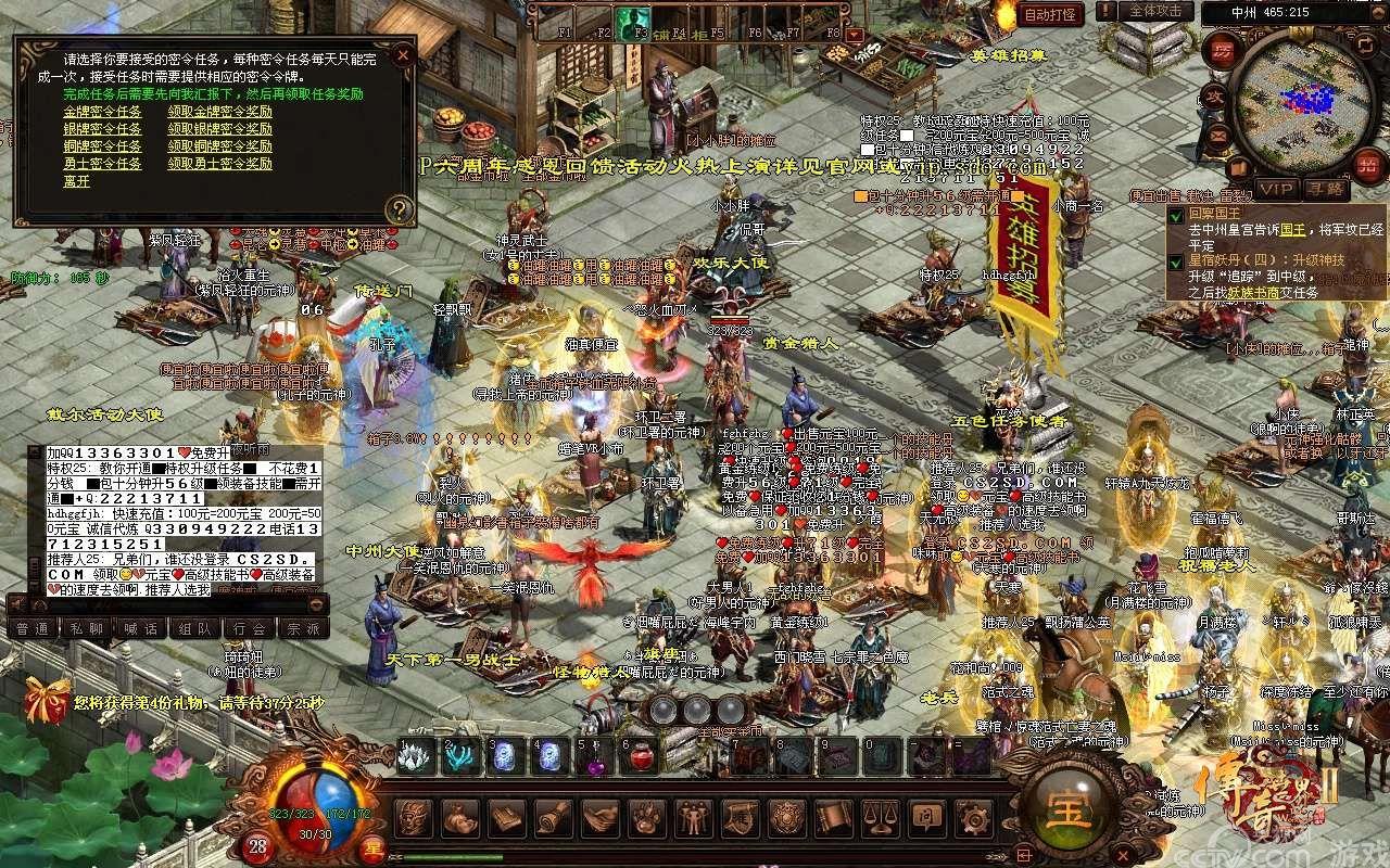 铁与血的游戏介绍。